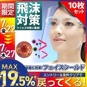 フェイスシールド メガネ型 10枚セット 効果 ウイルス対策 両面防曇 軽量 飛沫防止 フェイスガー...