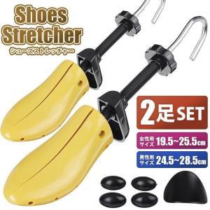 シューズストレッチャー 2足 シューキーパー シューズフィッター 外反母趾 サイズ調整 靴擦れ