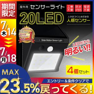 ソーラーライト センサーライト 屋外 明るい LED ソーラー 電池 防犯 庭 おしゃれ 屋内 室内...