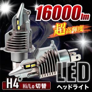 LEDヘッドライト H4 フォグランプ 16000LM Hi/Lo PHILIPS 車検対応 ポン付...
