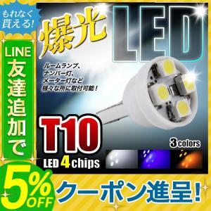 車 バックランプ led t10 t16 爆光 明るい ウェッジ球 増設 ポジションランプ ルームラ...