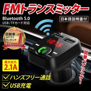FMトランスミッター Bluetooth 5.0 USB ステレオ ipod  sd iPhone ...