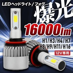 LED ヘッドライト h4 バイク 車検対応 明るい 最強ルーメン フォグランプ バルブ 後付け 汎...