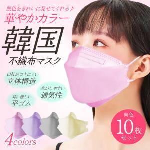 韓国マスク kf94 大きめ 小さめ ピンク 血色 立体 効果 使い捨て カラーマスク おしゃれ 不...