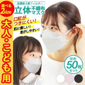 韓国マスク kf94 大きめ 小さめ ピンク 血色 立体  効果 使い捨て カラーマスク 50枚 お...