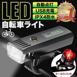 自転車 ライト USB充電 最強 自動点灯 明るい LED テールライト テールランプ 付き 防水 ...