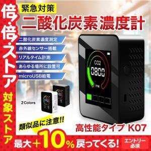 新型K07 二酸化炭素濃度計測器  二酸化炭素濃度測定器 CO2センサー 大阪 飲食店 温度 湿度 ...