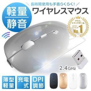 ワイヤレスマウス 充電式 充電 女性 無線 静音 薄型 高精度 光学式 ワイヤレス パソコン コード...