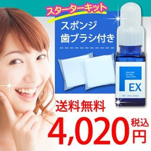ポリリンホワイト EX スターターキット :医薬部外品・薬用歯磨き(内容量19mL) 特殊表面加工スポンジ歯ブラシ 歯磨き粉:20個入 ※約1ヶ月分
