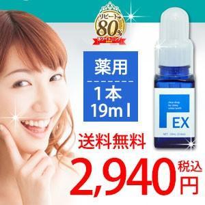 ポリリンホワイト EX 医薬部外品 薬用水歯磨き 内容量19mL 1本※約1ヶ月分 歯磨き ホワイトニング ジェル