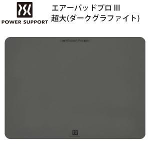 マウスパッド PowerSupport パワーサポート エアーパッドプロ III 超大ダークグラファイト AP-05 ネコポス送料無料 ec-kitcut
