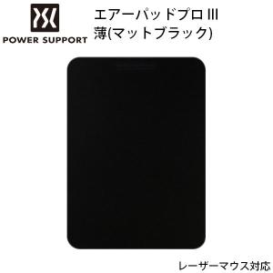 マウスパッド PowerSupport パワーサポート エアーパッドプロ III 薄 マットブラック レーザー対応 PAG-61 ネコポス可 ec-kitcut