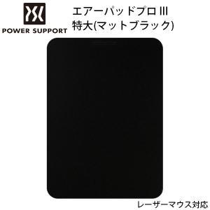 マウスパッド PowerSupport パワーサポート エアーパッドプロ III 特大 マットブラック レーザー対応 PAG-91 ネコポス送料無料 ec-kitcut
