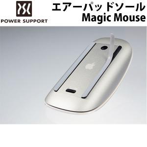 マウスパッド PowerSupport パワーサポート エアーパッドソール Magic Mouse ...