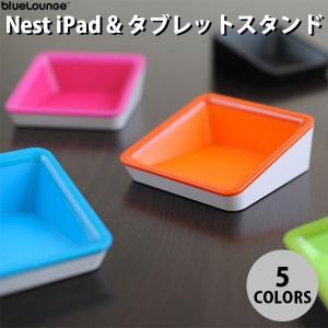 iPad スタンド Bluelounge Nest iPad & タブレットスタンド  ブルーラウンジ ネコポス不可|ec-kitcut