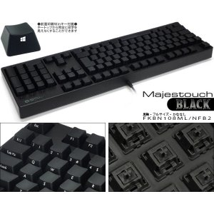 キーボード FILCO フィルコ Majestouch BLACK 108キー日本語カナなし 黒軸 FKBN108ML/NFB2 ネコポス不可|ec-kitcut