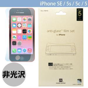 PowerSupport パワーサポート iPhone SE / 5s / 5c / 5 アンチグレアフィルムセット PJK-02 すべてのiPhone 5に対応 ネコポス可|ec-kitcut