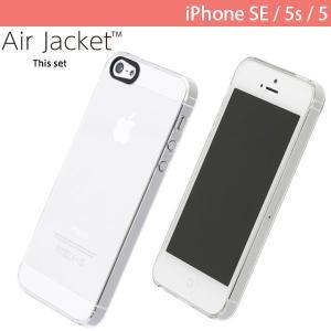 iPhoneSE / iPhone5s ケース PowerSupport パワーサポート iPhone SE / 5s / 5 エアージャケットセット クリア PJK-71 ネコポス送料無料 ec-kitcut
