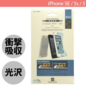 iPhoneSE / iPhone5s 保護フィルム  両面  PowerSupport パワーサポート iPhone SE / 5s / 5 衝撃吸収クリスタルフィルムセット PJK-07 ネコポス送料無料|ec-kitcut