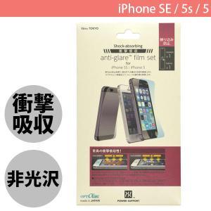 iPhoneSE / iPhone5s 保護フィルム  両面  PowerSupport パワーサポート 衝撃吸収アンチグレアフィルムセット for iPhone SE / 5s / 5 PJK-08 ネコポス送料無料|ec-kitcut