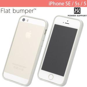 PowerSupport パワーサポート iPhone SE / 5s / 5 フラットバンパーセット シルバー&ホワイト PJK-40 ネコポス送料無料|ec-kitcut