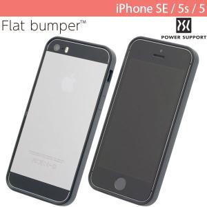 iPhoneSE / iPhone5s / iPhone5 ケース PowerSupport パワーサポート iPhone SE / 5s / 5 フラットバンパーセット ブラック PJK-42 ネコポス送料無料|ec-kitcut