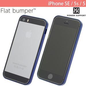 PowerSupport パワーサポート iPhone SE / 5s / 5 フラットバンパーセット メタリックブルー PJK-43 ネコポス送料無料 ec-kitcut