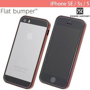 PowerSupport パワーサポート フラットバンパーセット for iPhone SE / 5s / 5 メタリックレッド PJK-44 ネコポス送料無料|ec-kitcut