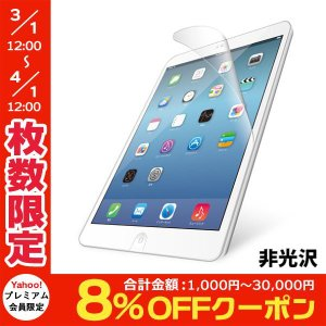 iPad Air 保護フィルム エレコム ELECOM iPad Air エアーレスフィルム指紋防止光沢 TB-A13FLFANG ネコポス可|ec-kitcut
