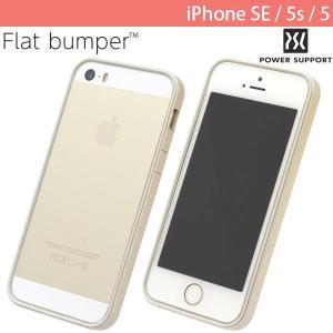 iPhoneSE / iPhone5s / iPhone5 ケース PowerSupport パワーサポート iPhone SE / 5s / 5 フラットバンパーセット ゴールド PJK-46 ネコポス送料無料|ec-kitcut