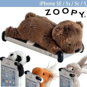 iPhoneSE / iPhone5s ケース simasima ZOOPY iPhone SE / 5 / 5s / 5c ぬいぐるみケース しましま ネコポス不可 ec-kitcut