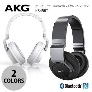 ワイヤレス ヘッドホン AKG オーバーイヤーBluetooth ワイヤレスヘッドホン K845BT アーカーゲー ネコポス不可|ec-kitcut