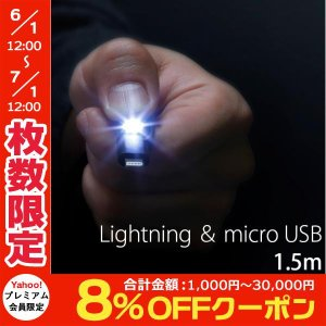 Lightningコネクタ & Micro USB Super Tangle-Free Flat Design Cable with LED Light(1.5m)の商品画像