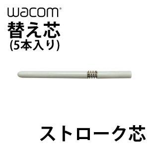 ペンタブレット WACOM ワコム 替え芯 ストローク芯 ACK-20002 ネコポス可|ec-kitcut