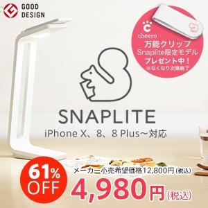 LEDデスクライト iPhoneを乗せてスキャナに PFU ピーエフユー 富士通 SnapLite PD-SL01 ネコポス不可 充電用USBポート搭載 スナップライト