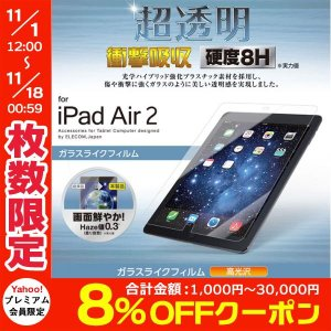 iPad Air2 保護フィルム エレコム ELECOM iPad Air 2 保護フィルム 高透明+高硬度 8H TB-A14FLHPAG の商品画像