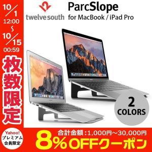 MacBook スタンド Twelve South ParcSlope for MacBook / iPad Pro トゥエルブサウス ネコポス不可|ec-kitcut
