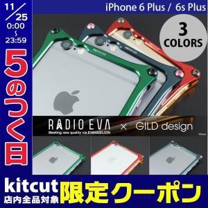 iPhone6sPlus バンパー GILD design iPhone 6 Plus / 6s Plus Solid Bumper  EVANGELION Limited ギルドデザイン ネコポス不可|ec-kitcut