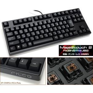 キーボード FILCO フィルコ Majestouch2 91キー Tenkeyless 日本語カナあり 茶軸 FKBN91M/JB2 ネコポス不可|ec-kitcut