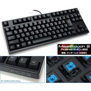 キーボード FILCO フィルコ Majestouch2 91キー Tenkeyless 日本語カナあり 青軸 FKBN91MC/JB2 ネコポス不可|ec-kitcut