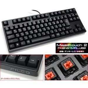 キーボード FILCO フィルコ Majestouch2 91キー Tenkeyless 日本語カナあり 赤軸 FKBN91MRL/JB2 ネコポス不可|ec-kitcut
