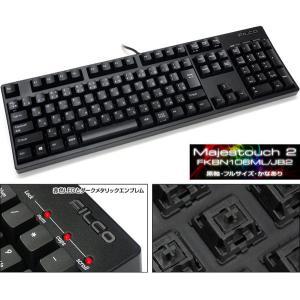 キーボード FILCO フィルコ Majestouch2 108キー日本語カナあり 黒軸 FKBN1...
