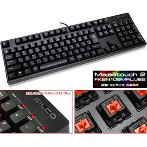 キーボード FILCO フィルコ Majestouch2 108キー日本語カナあり 赤軸 FKBN108MRL/JB2 ネコポス不可|ec-kitcut
