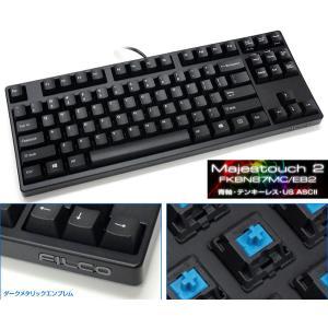 キーボード FILCO フィルコ Majestouch2 87キー Tenkeyless 英語配列 青軸 FKBN87MC/EB2 ネコポス不可|ec-kitcut