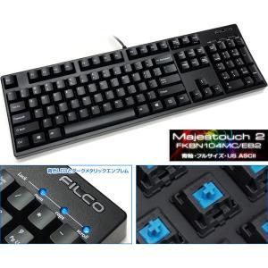 キーボード FILCO フィルコ Majestouch2 104キー 英語配列 青軸 FKBN104MC/EB2 ネコポス不可|ec-kitcut
