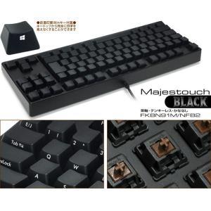キーボード FILCO フィルコ Majestouch BLACK 91キー Tenkeyless 日本語カナなし 茶軸 FKBN91M/NFB2 ネコポス不可|ec-kitcut