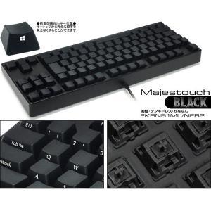 キーボード FILCO フィルコ Majestouch BLACK 91キー Tenkeyless 日本語カナなし 黒軸 FKBN91ML/NFB2 ネコポス不可|ec-kitcut