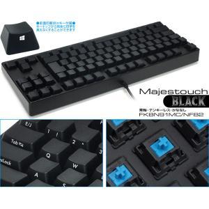 キーボード FILCO フィルコ Majestouch BLACK 91キー Tenkeyless 日本語カナなし 青軸 FKBN91MC/NFB2 ネコポス不可|ec-kitcut