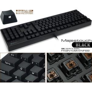 キーボード FILCO フィルコ Majestouch BLACK 108キー日本語カナなし 茶軸 FKBN108M/NFB2 ネコポス不可|ec-kitcut
