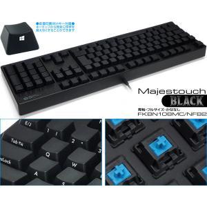 キーボード FILCO フィルコ Majestouch BLACK 108キー日本語カナなし 青軸 FKBN108MC/NFB2 ネコポス不可|ec-kitcut